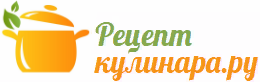 РецептКулинара.ру